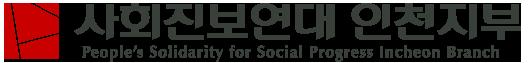 사회진보연대 인천지부 홈페이지