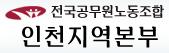 전국공무원노동조합 인천지역본부