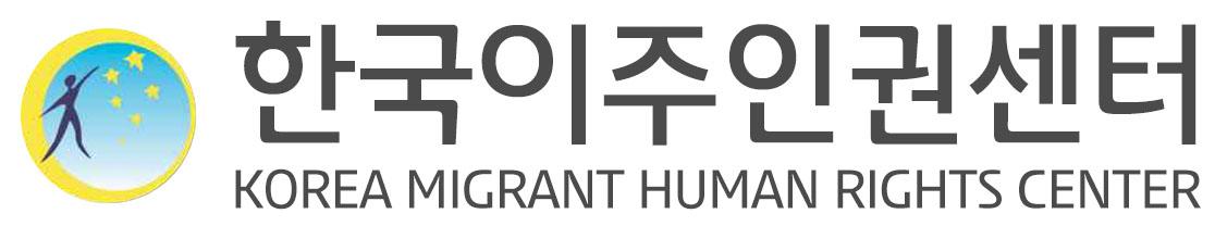 한국이주인권센터 홈페이지